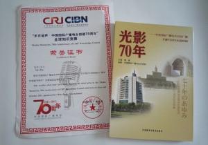 中国国際放送70周年記念