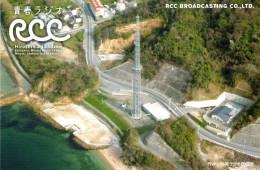 中国放送(RCC)