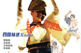 四国放送(JRT)