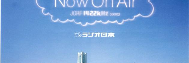 RFラジオ日本(RF)