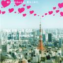 TOKYO FM (東京タワー頂上新アンテナ送信記念)
